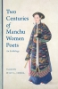 9780295745749 : two-centuries-of-manchu-women-poets-idema