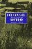 9780801855894 : chesapeake-boyhood-turner