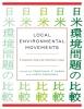 9780813124889 : local-environmental-movements-karan-suganuma