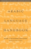 9780878403868 : arabic-language-handbook-bateson