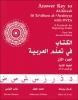 9781589010376 : answer-key-to-al-kitaab-fii-ta-sup-c-sup-allum-al-sup-c-sup-arabiyya-2nd-edition-brustad-al-batal-al-tonsi
