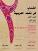 9781589010963 : al-kitaab-fii-tacallum-al-carabiyya-with-multimedia-2nd-edition-brustad-al-tonsi-al-batal