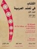 9781589011045 : al-kitaab-fii-ta-sup-c-sup-allum-al-sup-c-sup-arabiyya-with-dvd-2nd-edition-brustad-al-batal-al-tonsi
