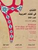 9781589011496 : al-kitaab-fii-ta-sup-c-sup-allum-al-sup-c-sup-arabiyya-with-dvd-and-mp3-cd-brustad-al-batal-al-tonsi