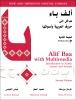 9781589015067 : alif-baa-with-multimedia-2nd-edition-brustad-al-batal-al-tonsi