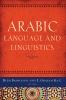 9781589018853 : arabic-language-and-linguistics-bassiouney-katz