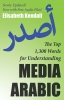 9781589019126 : the-top-1300-words-for-understanding-media-arabic-kendall