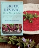 9781611171914 : greek-revival-from-the-garden-moore-pastides