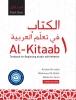9781647121877 : al-kitaab-part-one-with-website-pb-lingco-3rd-edition-brustad-brustad-brustad