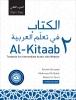 9781647121914 : al-kitaab-part-two-with-website-pb-lingco-3rd-edition-brustad-brustad-brustad