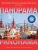 9781647121952 : panorama-with-website-pb-lingco-rifkin-rifkin-rifkin