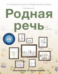 9781647122195 : rodnaya-rech-with-website-pb-lingco-dubinina-kisselev